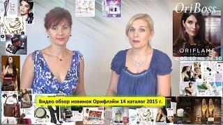 Видео обзор новинок Орифлэйм 14 каталог 2015 г.(Дорогие друзья, благодарим Вас за Вашу активность, за