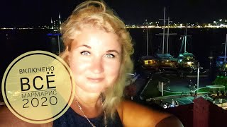 Турция Мармарис ВКЛЮЧЕНО ВСЁ Отдых в сентябре Ужин в отеле Blue Bay Platinum