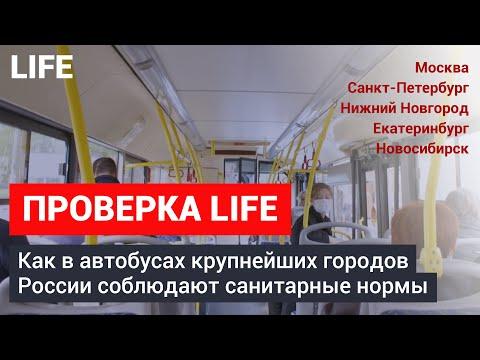 Как в автобусах крупнейших городов России соблюдают санитарные нормы