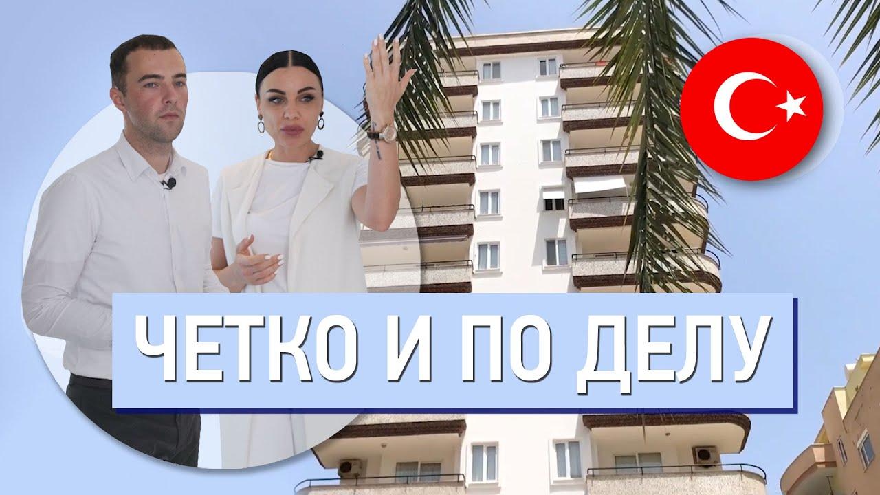 Какие РАСХОДЫ вас ждут при ПОКУПКЕ недвижимости в Турции? (на конкретном примере)