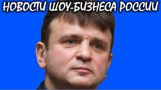 Скандал: Тимур Кизяков покинул Первый канал вслед за Малаховым. Новости шоу-бизнеса России.