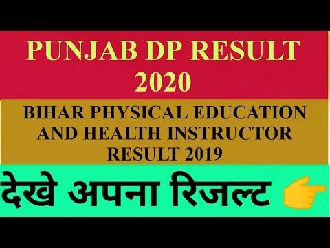 Punjab DP RESULT 2020 || BIHAR STET RESULT 2019 || दोनों रिजल्ट घोषित जल्दी देखें अपना रिजल्ट