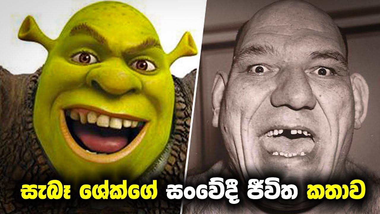 සැබෑ ශ්රේක්ගේ සංවේදී ජීවිත කතාව | The Real Shrek Life Story