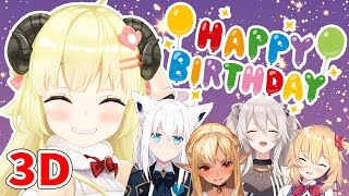 【#わための誕生日2021】3Dお誕生日パーティー!!!【角巻わため/ホロライブ4期生】