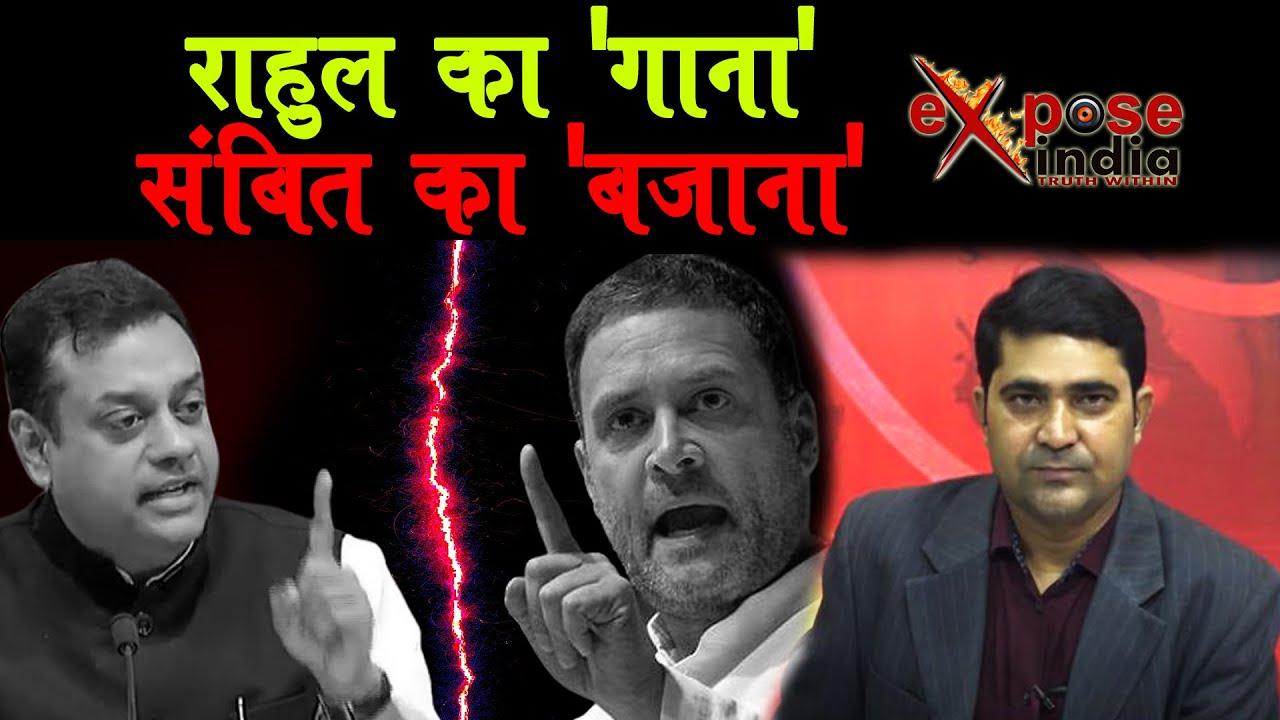 राहुल बाबा ने 'गाया', संबित ने 'बजाया'