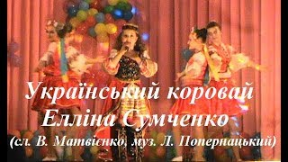 """Український коровай - Елліна Сумченко і танцювальний колектив """"Оксамит"""""""