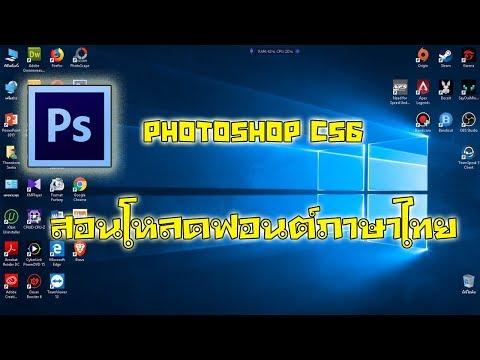 (สาระ) - สอนโหลดฟอนต์ภาษาไทย Photoshop Cs6 (2019)