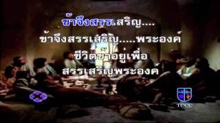 เพลงนมัสการ-เมดเลย์คาราโอเกะ #3