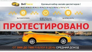 Веб Такси реально ведет срочный набор онлайн диспетчеров на webtaxi24.cf? Честный отзыв.
