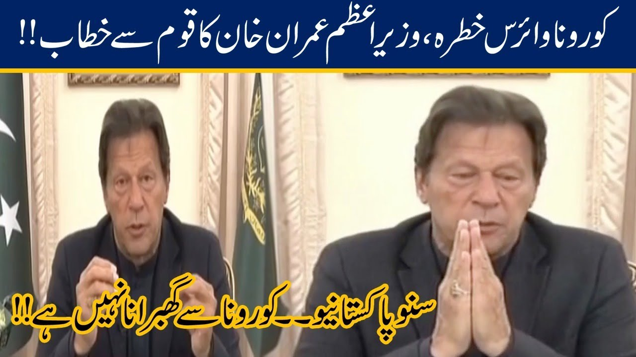PM Imran Khan Speech To Nation On Coronavirus Outbreak | 17 Mar 2020