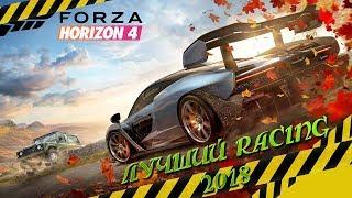 Forza Horizon 4 - Лучший Racing 2018 ! [ПВЗ]