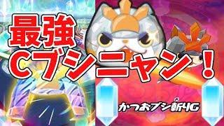 【妖怪ウォッチぷにぷに】最強クリスタルブシニャン使ってみた! Yo-kai Watch