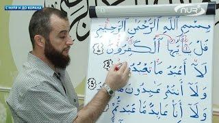 С нуля и до Корана: урок №38