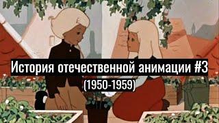 Советские мультфильмы 1950-ых | История анимации #3