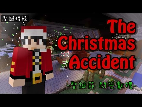 【MapCraft】閃光滿滿聖誕節 || The Christmas Accident