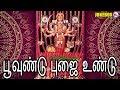 பூவுண்ட் பூஜைஉண்டு | Top Navratri Special Songs | Poovundu Poojayundu | Tamil Devotional Songs