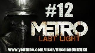 Metro: Last Light прохождение #12 - Думая о Сексе (18+)