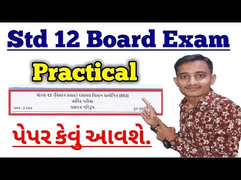 Std 12 Science Practical Exam Syllabus | H.S.C 12 Science Practical  Exam Date | SSC,HSC Board 2020