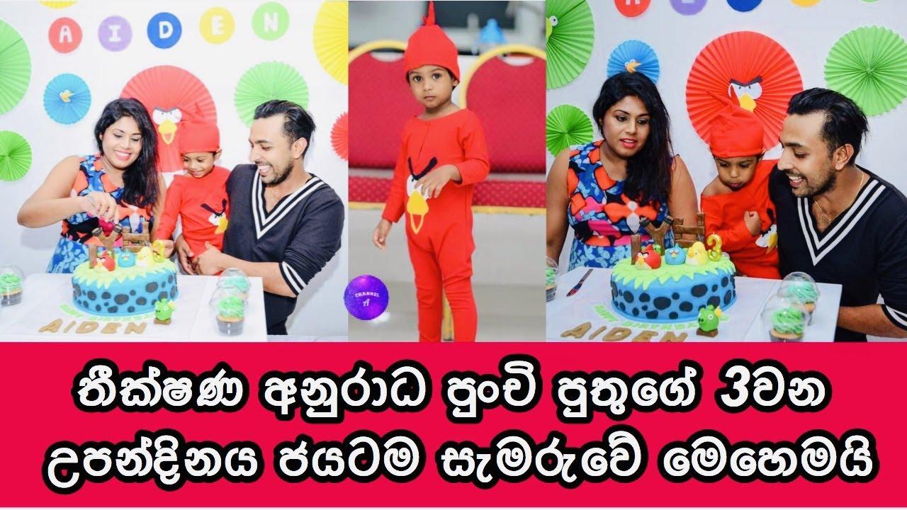 තීක්ෂණ අනුරාධ පුංචි පුතුගේ 3වනඋපන්දිනය ජයටම සැමරුවේ මෙහෙමයිTheekshana Anuradha || Son's Birthday