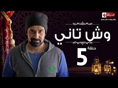 مسلسل وش تانى HD - الحلقة الخامسة  - Wesh Tany Eps 05