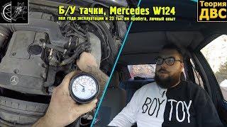 Б/У тачки, Mercedes W124 - пол года эксплуатации и 23 тыс км пробега, личный опыт