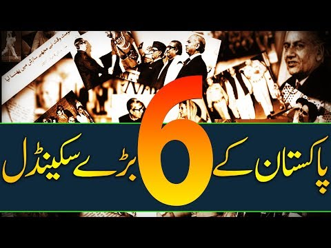 Six Biggest Scandals of Pakistan History in Urdu | Jano.Pk