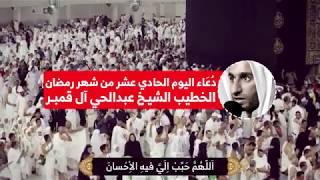 دعاء اليوم الحادي عشر من شهر رمضان - الشيخ عبدالحي آل قمبر