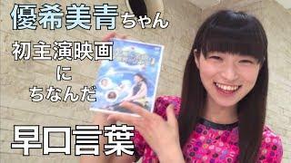 優希美青ちゃんの初主演映画『空飛ぶ金魚と世界のひみつ』 今日はこのDV...