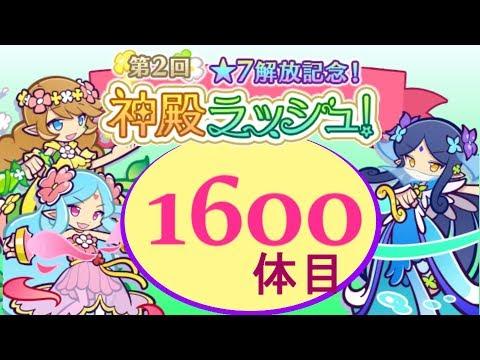 【ぷよクエ】第2回 神殿ラッシュ 1600体目☆