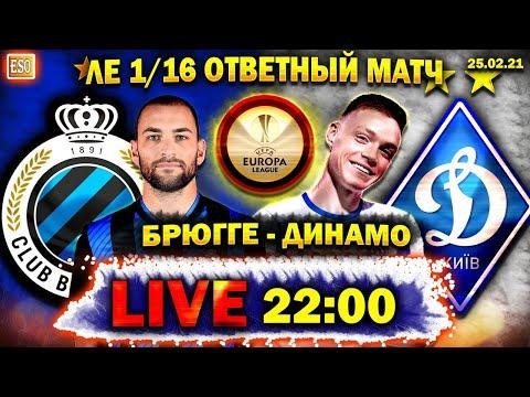 LIVE   Брюгге 0-1 Динамо Киев   ДИНАМО В 1/8   Лига Европы 1/16   СТРИМ