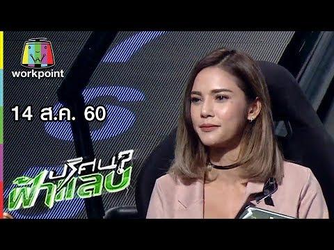 อุ้ม, หนิม, แพม - วันที่ 14 Aug 2017