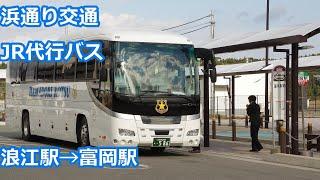 浪江駅→富岡駅