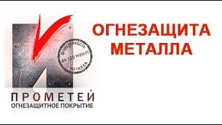 видео огнезащита для металлоконструкций
