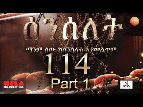 Senselet Drama S05  EP 114  Part 1 ሰንሰለት ምዕራፍ 5 ክፍል 114 – Part 1
