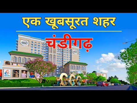 CHANDIGARH City (2019)-Views & Facts About Chandigarh City || Punjab || Haryana || INDIA Mp3