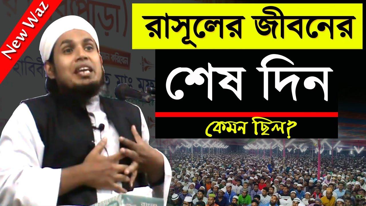 🔴 কঠিন বাস্তবতা ► কেমন ছিল রসূলের জীবনের শেষ দিন?  ▒▓ Bangla Waz by Mufti Shafiullah Habibi
