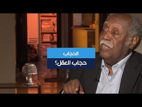 مختلف عليه.. حيدر إبراهيم: هل الحجاب حجاب للعقل؟  - 04:52-2019 / 11 / 8