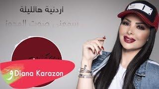 Diana Karazon - Ordonieh Hal Lieleh / ديانا كرزون - أردنيه هالليلة