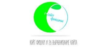 КАЙТ ФИШКИ # 26 ВЫРАВНИВАНИЕ КАЙТА