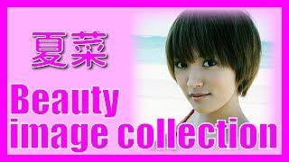 【夏菜】 美女のイメージ 画像 コレクションチャンネル主である私の、 ...