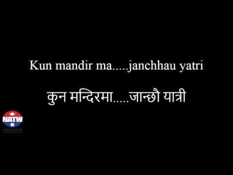 Nepali Song Lyrics: Kun mandir ma - Rabin Sharma(कुन मन्दिर मा - रबिन शर्मा)