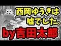 パンミミの本名は「西岡ゆうき」ではなく「吉田太郎」でした。【没動画集/マリオカート8DX】