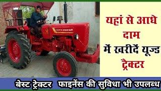 ऐसा प्लेटफॉर्म जहां पर आधी कीमत में मिलता है ट्रैक्टर | पुराने ट्रैक Old tractor purchased from here