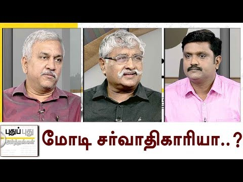 30/10/17 | Puthu Puthu Arthangal: மோடி சர்வாதிகாரியா..? | Puthiya Thalaimurai TV