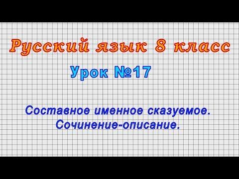 Русский язык 8 класс (Урок№17 - Составное именное сказуемое. Сочинение-описание.)