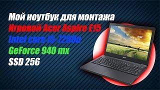 Мой ноутбук для монтажа игровой Acer
