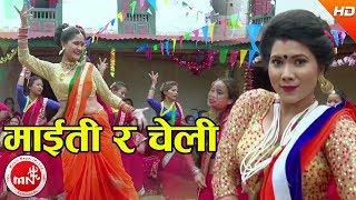 New Teej Song 2074 | Maiti Ra Cheli - Rabi Thapa Magar, Tika Pun & Devi Gharti Ft. Prakash & Dipasha