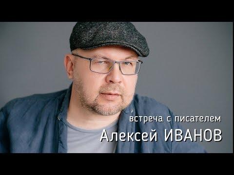 Алексей Иванов: встреча с читателями