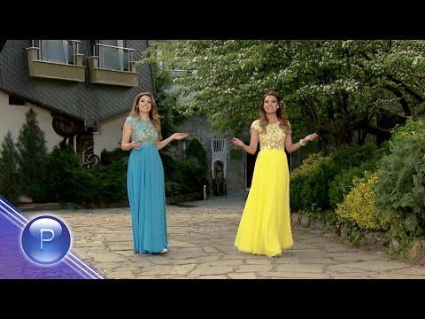 SESTRI DINEVI - SAN SI SANUVAH / Сестри Диневи - Сън си сънувал,  2015