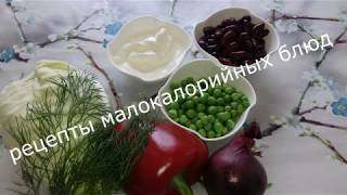 Салат на ужин  70 ккал на 100 грамм